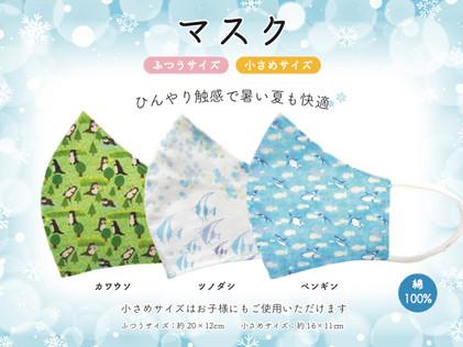 【AQUAオリジナル動物柄マスクが新発売!】