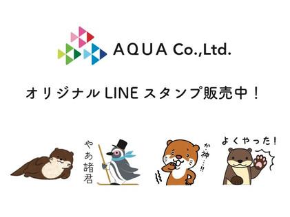 【AQUA LINEスタンプ発売中!】