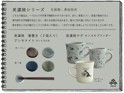 【AQUAオリジナル 美濃焼シリーズ 新発売のお知らせ】