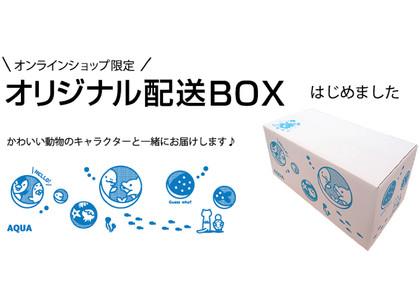 【Amazonでご購入いただいた方にはオリジナルデザインの箱でお届けするサービスを開始しました!】