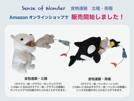 【新商品「食物連鎖」のぬいぐるみがAmazonで発売中です!】
