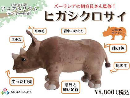 【よこはま動物園ズーラシア限定「アニマルリウムシリーズ ヒガシクロサイ」販売のお知らせ】