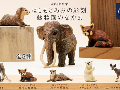 【7/28(水)「はしもとみおの彫刻 動物園のなかま」(全5種)のカプセルトイ限定発売のお知らせ】