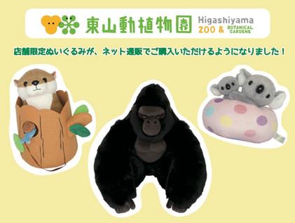【東山動植物園 「ズーボゲート」のオンラインショップができました!】