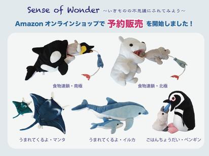 【Amazonで予定販売数が終了した「センスオブワンダーシリーズ」の予約販売を開始いたしました!】