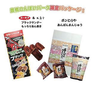 のんほい お菓子.jpg