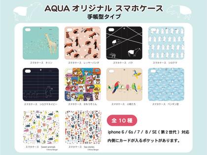 【AQUAオリジナルスマホケース発売のお知らせ】