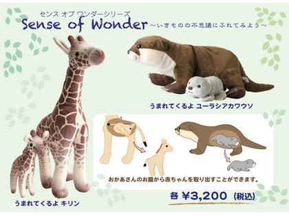 【よこはま動物園ズーラシア限定「センスオブワンダーシリーズ うまれてくるよ」販売のお知らせ】