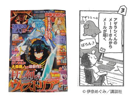 【別冊少年マガジン(1月号 12/9発売)に掲載の「将棋の渡辺くん」に、AQUAのぬいぐるみが登場しました!】