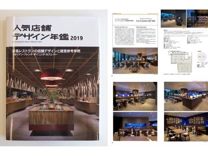【内装にこだわっている店舗を特集している、『人気店舗デザイン年鑑2019』に上越市立水族博物館内のレストラン「Los Cuentos del Mar」が掲載されました!】
