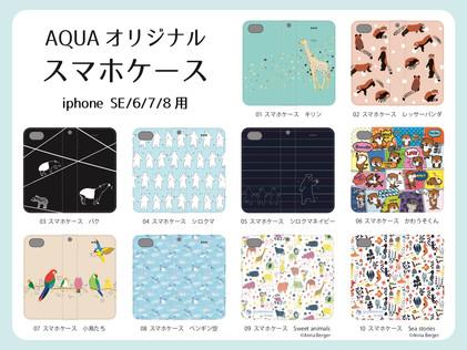 【AQUAオリジナルのスマホケースが販売中!】