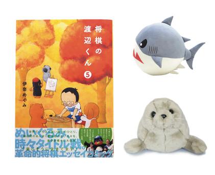 【ぬいぐるみ好き棋士、渡辺明さんの日常を描いた漫画「将棋の渡辺くん5巻」に、AQUAの「グレーシール」と「ころりんサメ」が登場しました!】