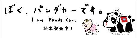 パンダカーバナー2.jpg