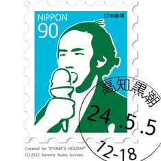 stamp30120229.jpg
