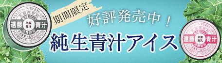 青汁アイス_bana-.png