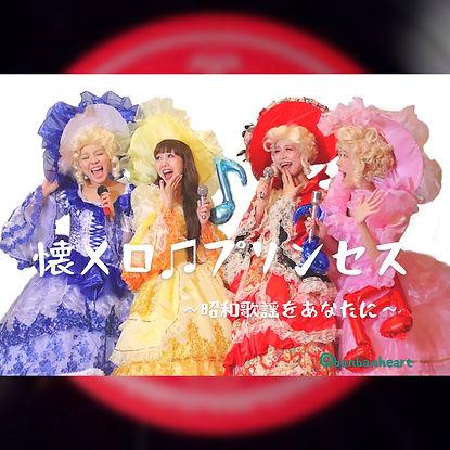 懐メロ プリンセス 昭和歌謡