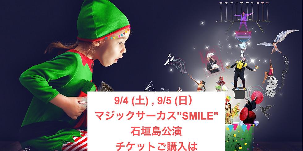 """Magic Circus """"SMILE"""" 2021   マジックサーカス石垣島"""