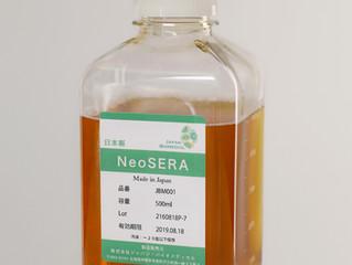 NeoSERAサンプル無料提供!