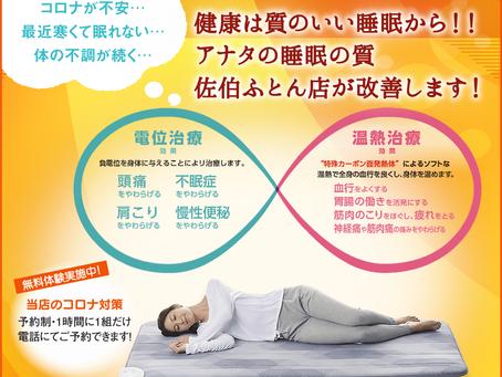寝ながら健康管理!「ローズテクニー」