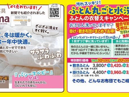 お布団水洗いキャンペーン & 商品ご紹介