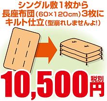 シングル敷1→長座布団3枚(キルト仕立て)