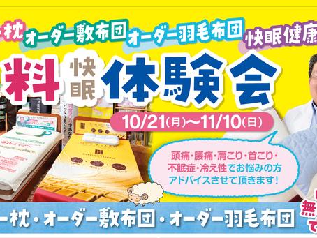 10/21~ 無料快眠体験会