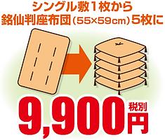 シングル敷1→銘仙判長座布団5枚