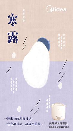 寒露-576x1024.jpg