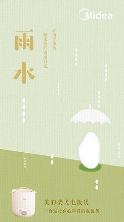 雨水-576x1024.jpg