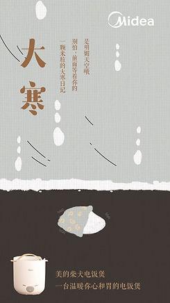 大寒-576x1024.jpg