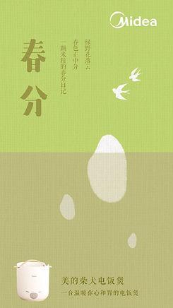 春分-576x1024.jpg