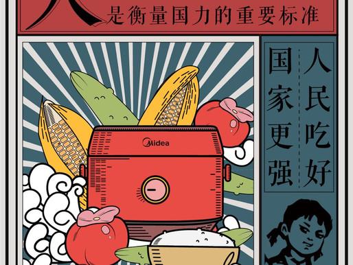 70周年国庆美的生活小家电海报