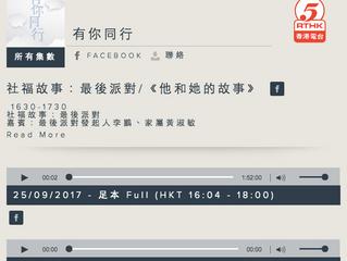 香港電台-有你同行