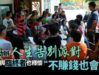 HK01 - 社企籌辦人生「最後派對」 令家人與臨終者釋懷:是堅持做的動力