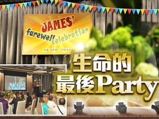 東網-搜查線:愛要及時 告別派對分享最後時光