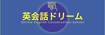 英会話ドリームオンライン英語スクール