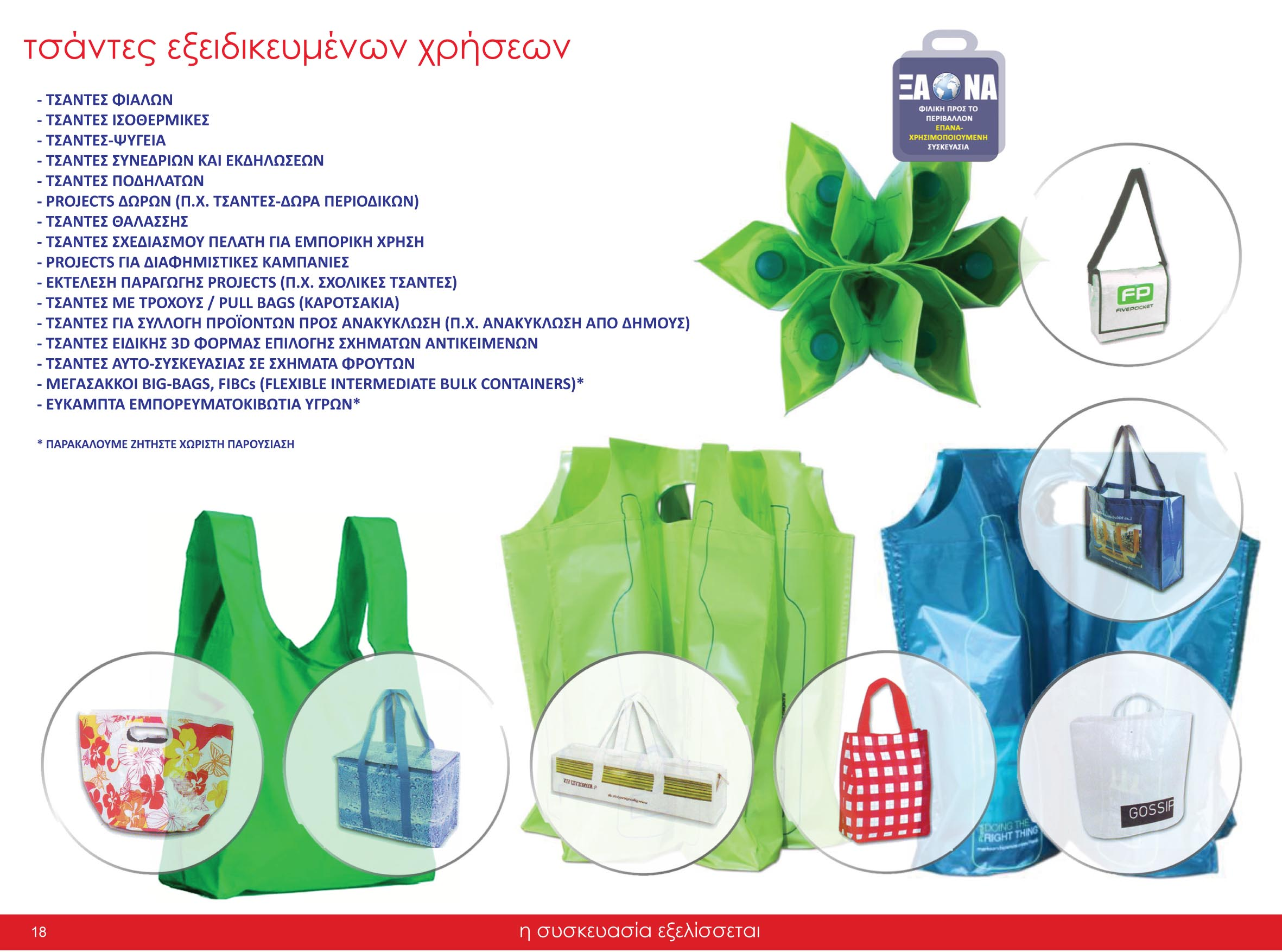 AKTENA-REUSABLE-20.jpg