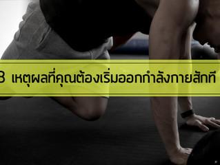 3 เหตุผลที่คุณต้องเริ่มต้นออกกำลังกายสักที