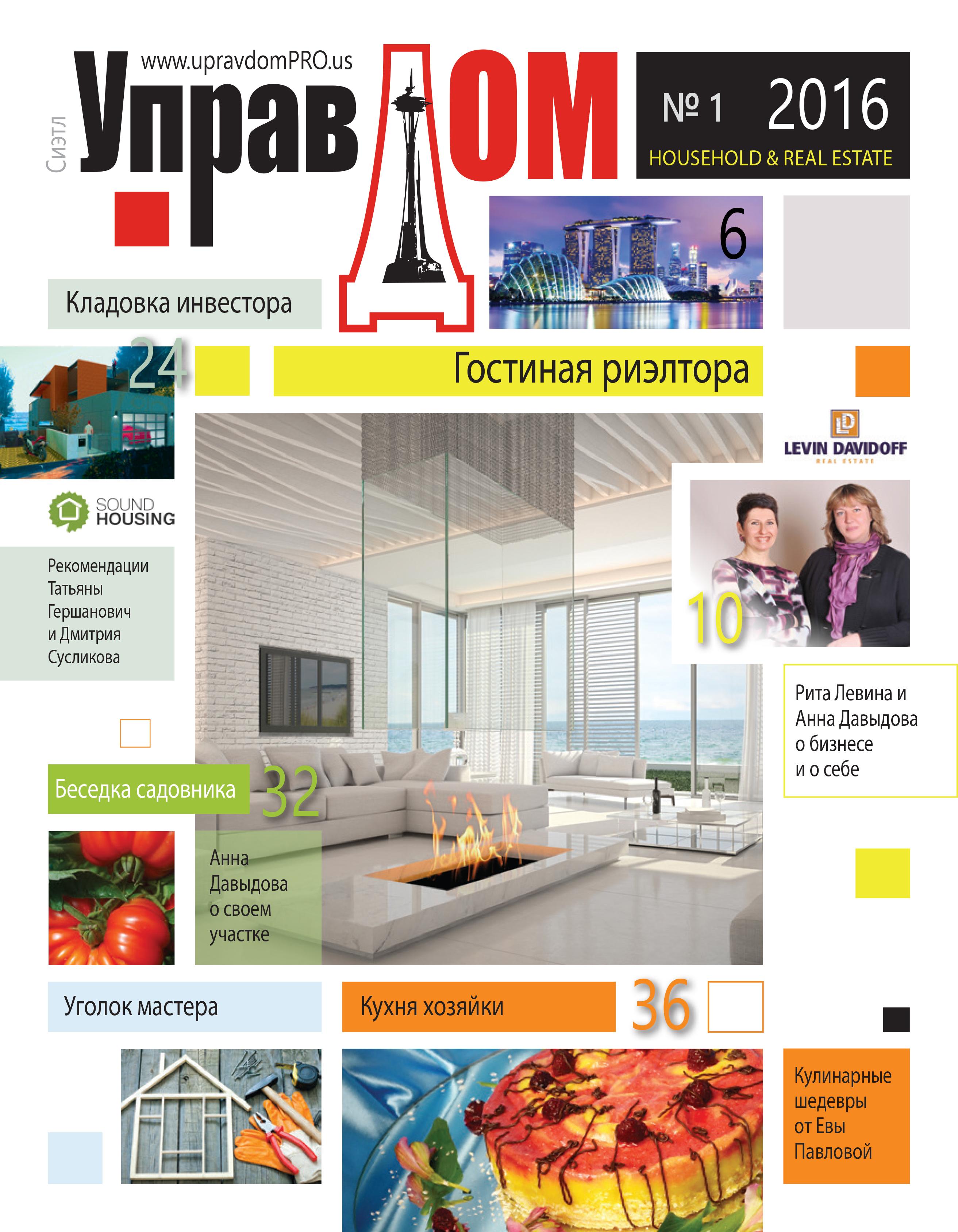 Magazine-UD 2016