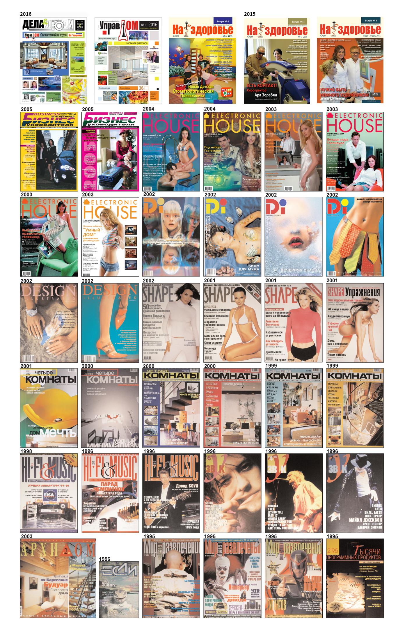 Magazines-1995-2016