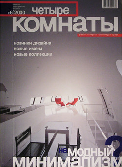 Magazine-4rooms-2000