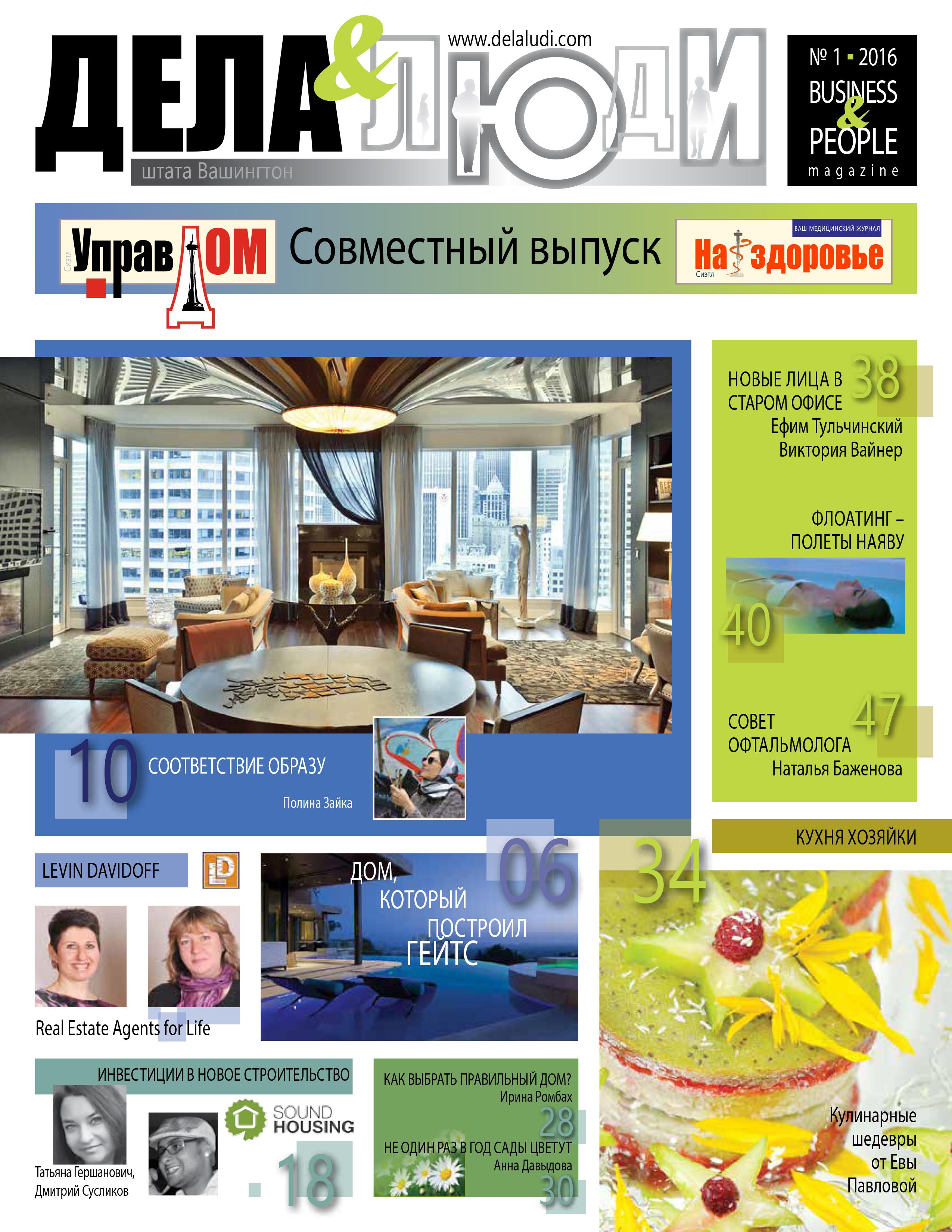 Magazine-D&L 2016