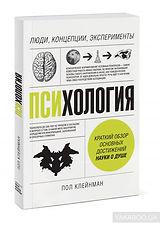 psychology_front.jpg