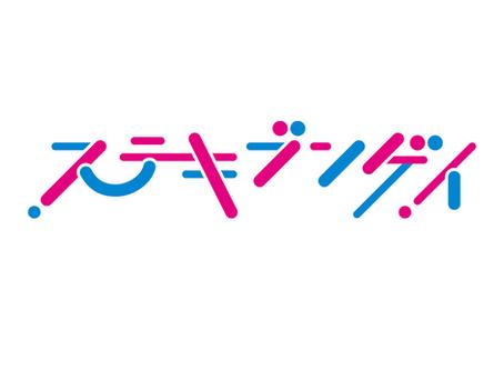 小説投稿サイト『ステキブンゲイ』オープン