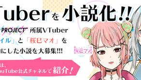 VTuber小説募集中! Mi→RiSE Projectとのコラボ企画第2弾開始のお知らせ