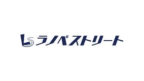 ライトノベルオンリーの小説投稿サイト「ラノベストリート」をオープン! 同時にAmazonギフト券が当たるキャンペーンをスタート!!