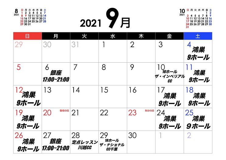 9月カレンダー改正.png