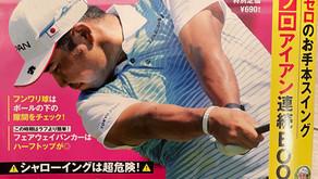 ALBA・GolfNetTV出演のお知らせ