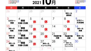 10月スケジュール公開