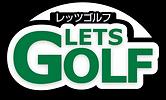 letsgolf_logo - コピー.png